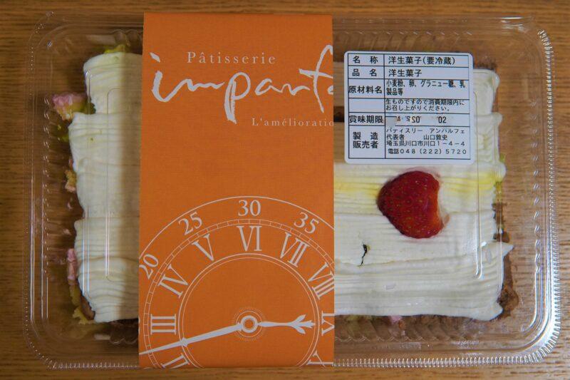 アンパルフェ ケーキのお弁当