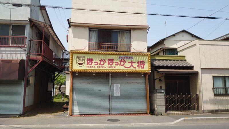 ほっかほっか大将 朝日町店
