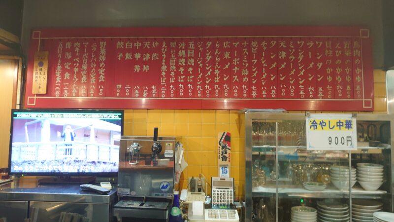 西川口 中華料理らんらん メニュー