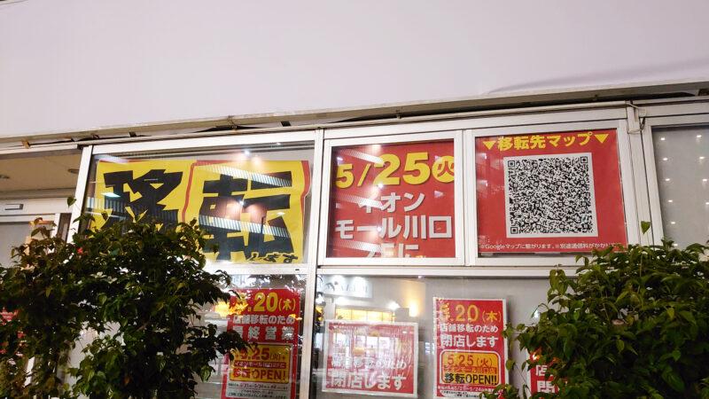 ドコモショップ鳩ヶ谷駅前店