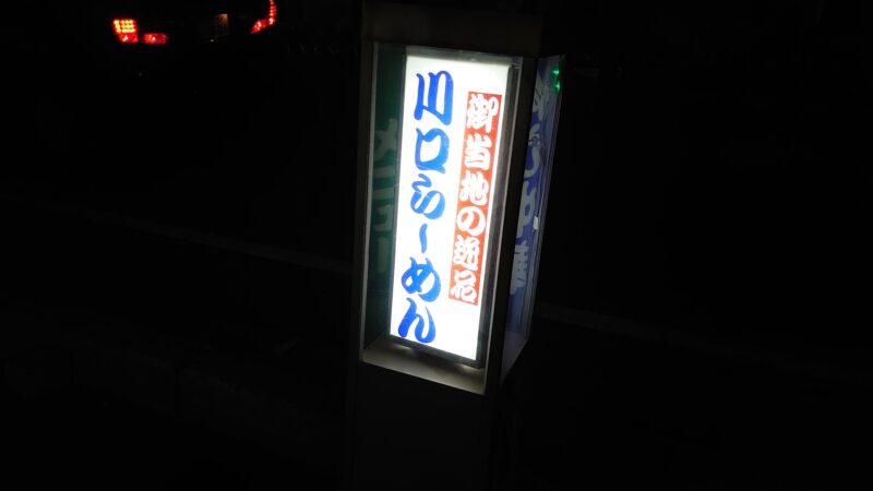 川口 飯塚 喜楽
