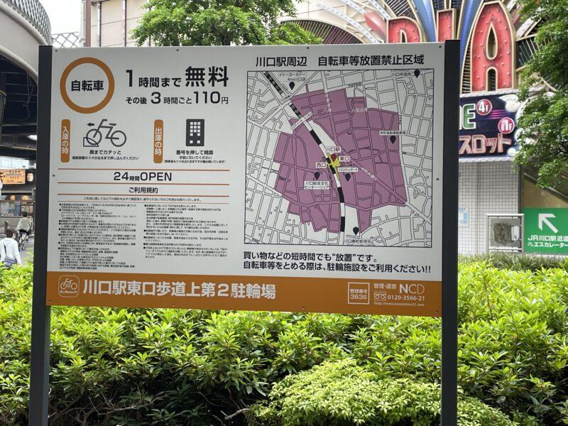 川口駅東口歩道上第2駐輪場