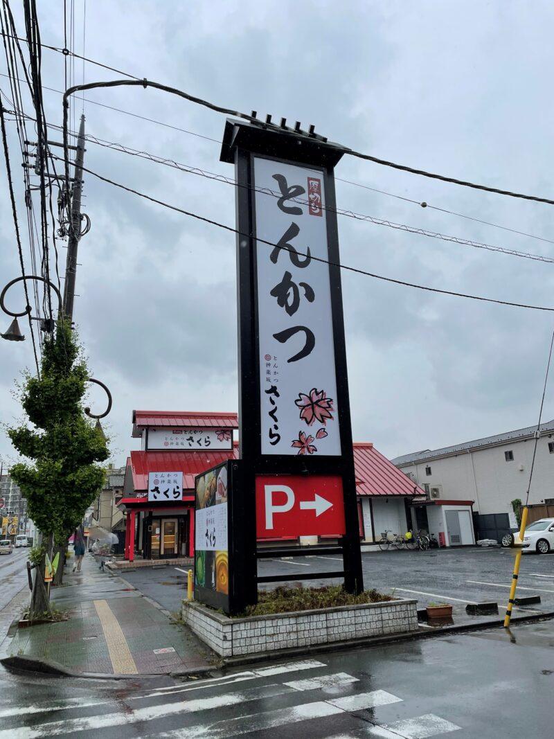 とんかつ神楽坂 さくら 川口店