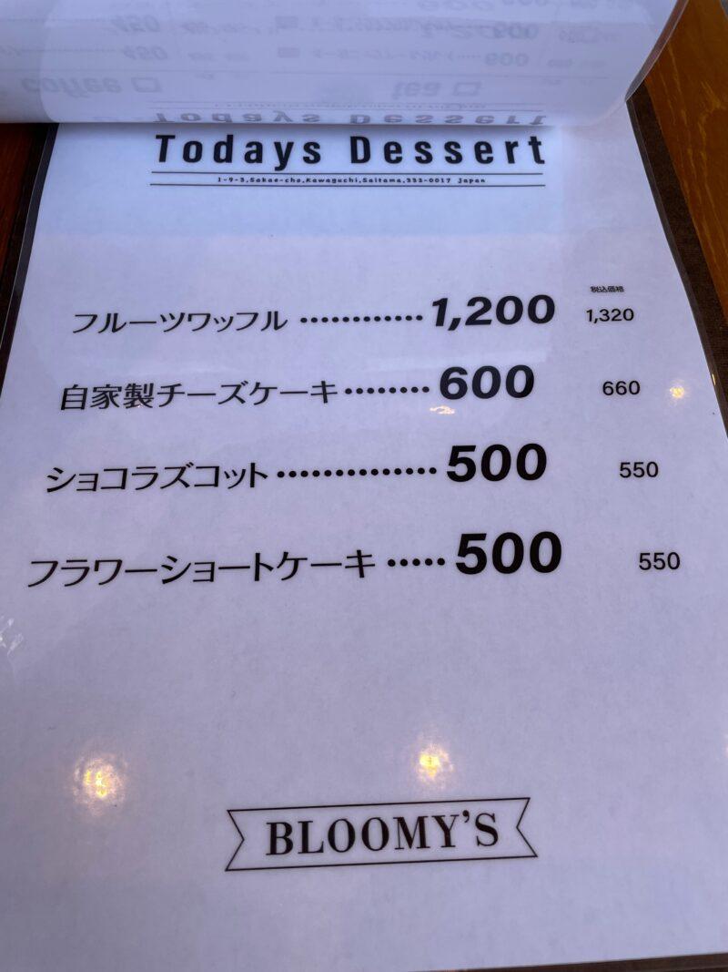BLOOMY'S 川口 メニュー