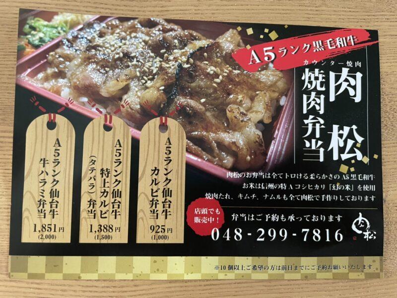 カウンター焼肉 肉松  川口 焼肉弁当 メニュー
