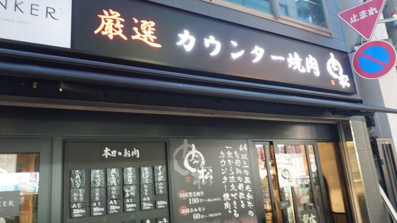 カウンター焼肉 肉松  川口