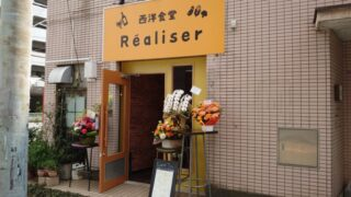 西洋食堂レアリゼ(Realiser)