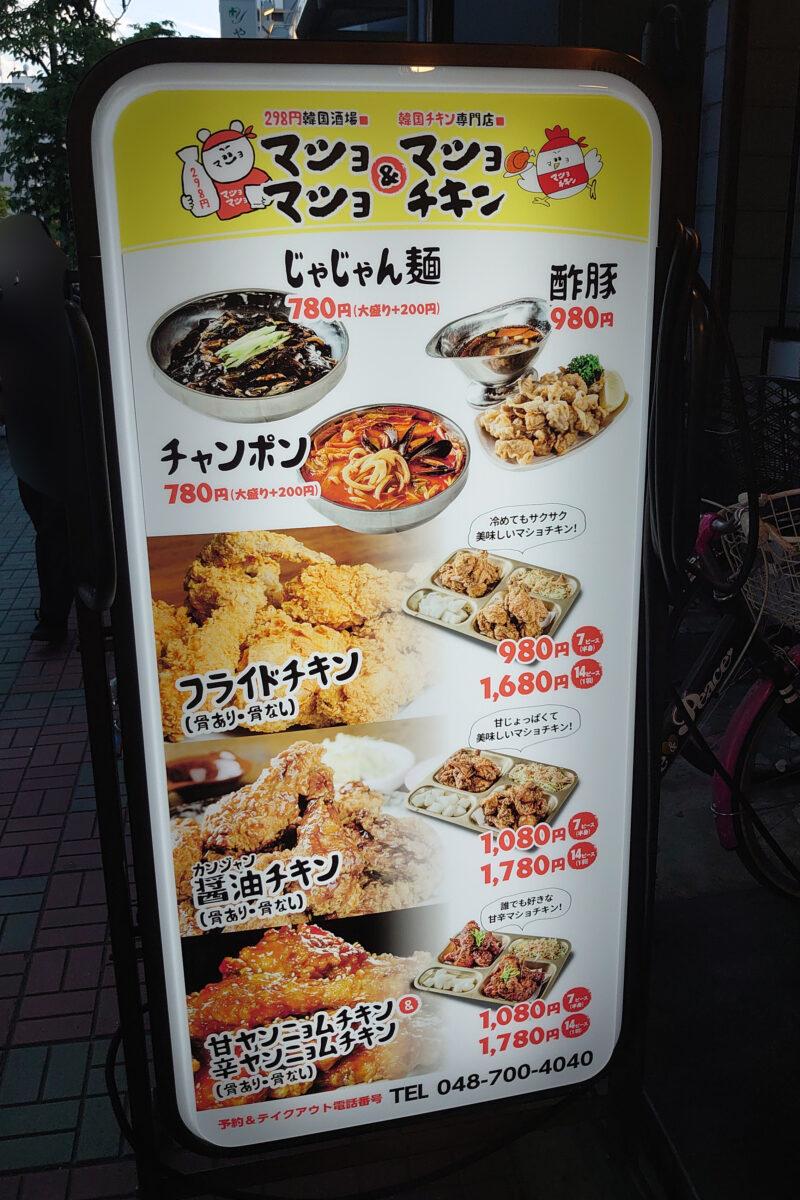 マショマショ&マショチキン 西川口店 テイクアウトメニュー