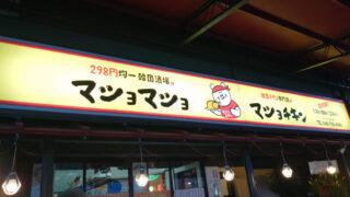 マショマショ&マショチキン 西川口店