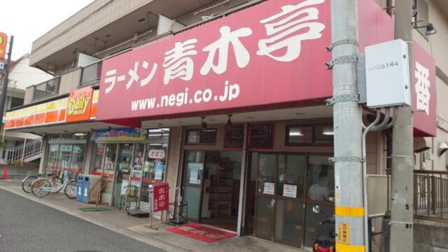ラーメン青木亭川口店