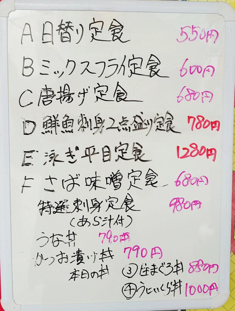 さくら水産 川口東口店 ランチメニュー