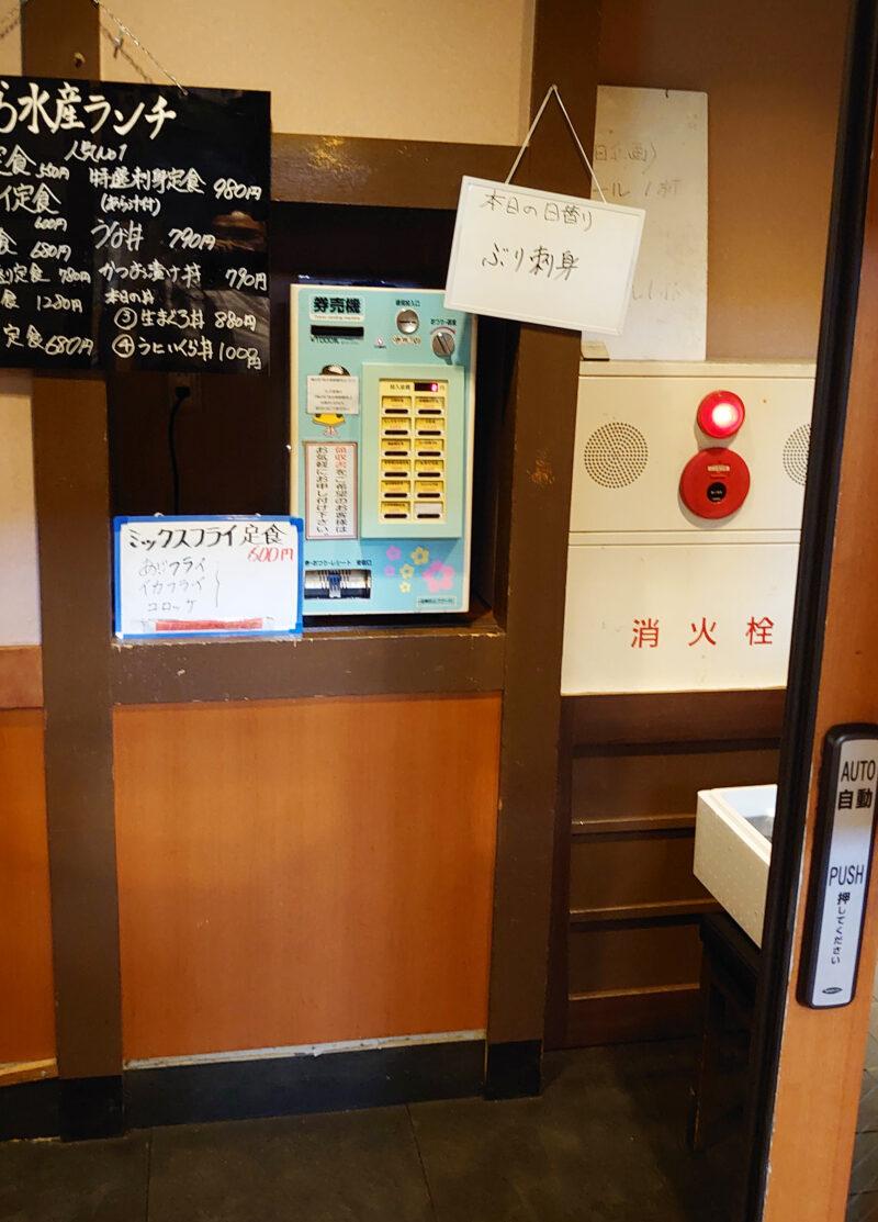 さくら水産 川口東口店 店内