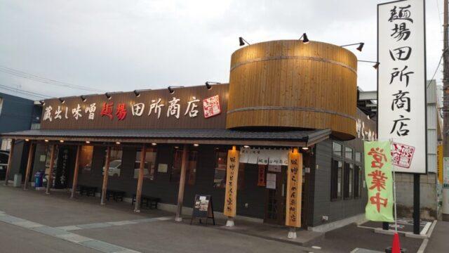 麺場 田所商店川口店