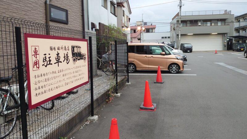 麺場 田所商店 川口店 駐車場