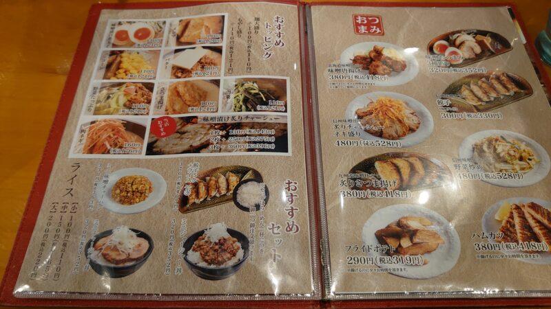 麺場 田所商店 川口店 メニュー
