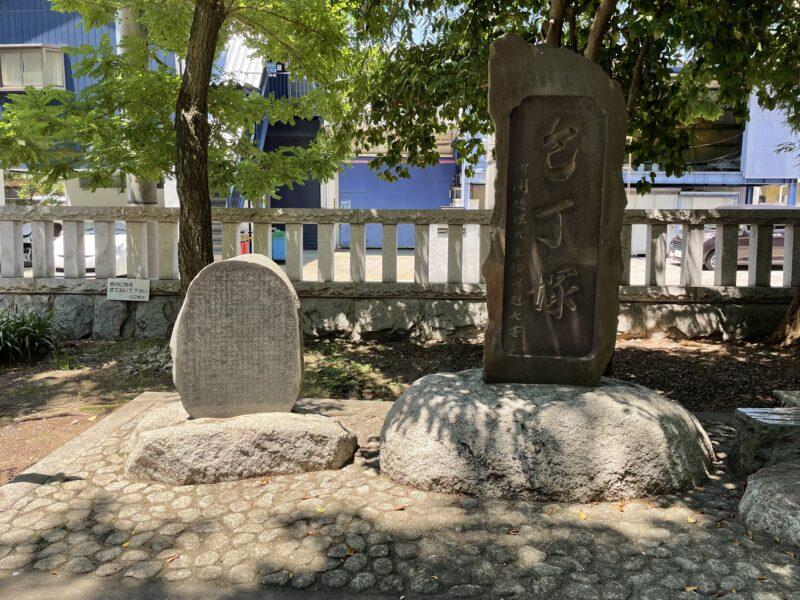 川口神社 包丁塚