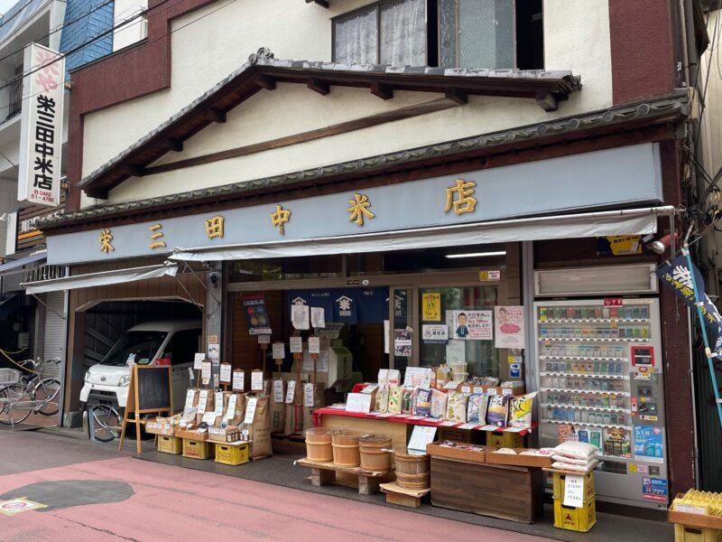 栄三田中米店 ぬか漬け