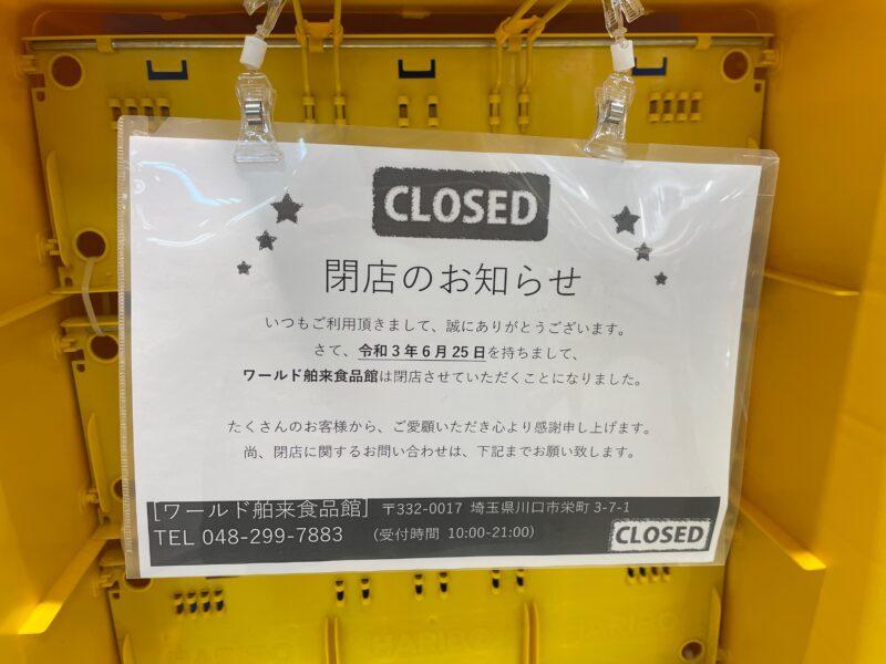 ワールド舶来食品館 閉店のお知らせ