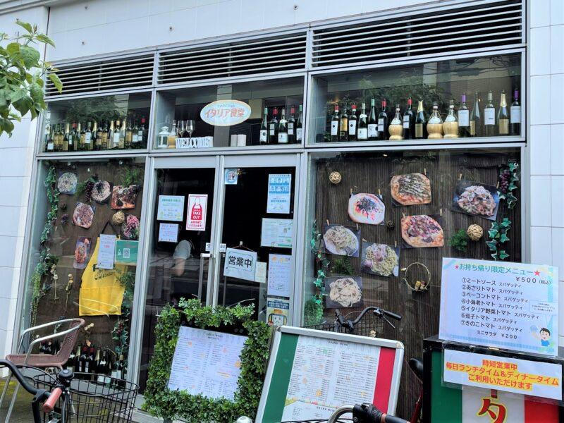イタリア食堂