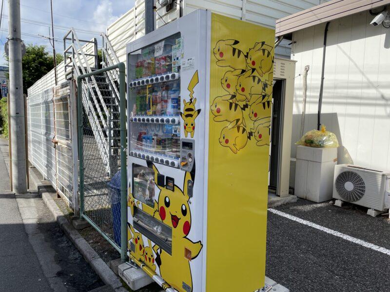 川口 ポケモン 伊藤園 自動販売機