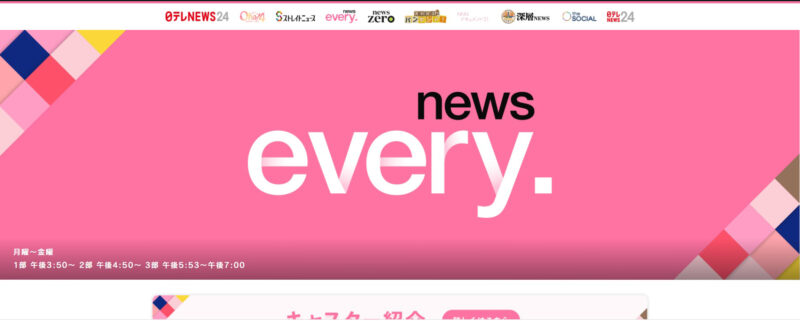 news every