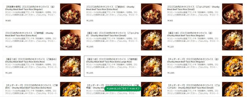 ゴロゴロお肉の牛タコス川口店