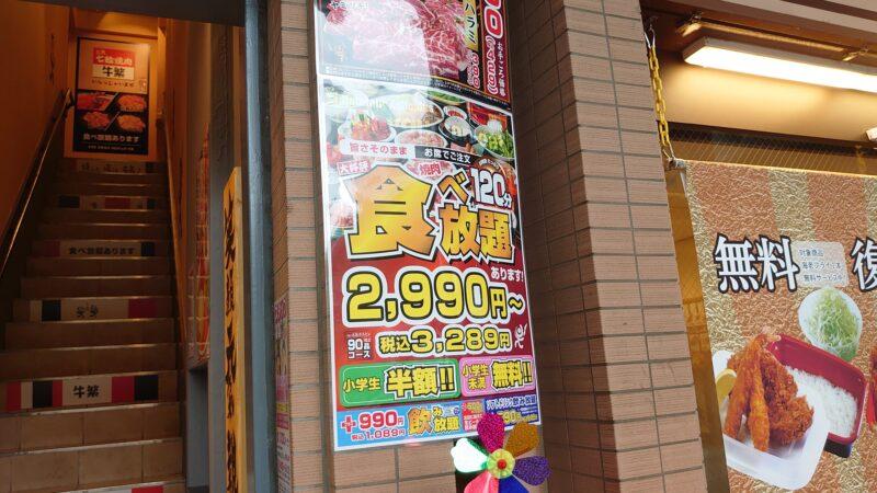 牛繁 川口キュポ・ラ店 メニュー