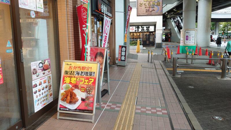 牛繁 川口キュポ・ラ店