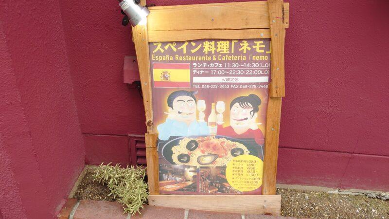 川口 スペイン料理 ネモ