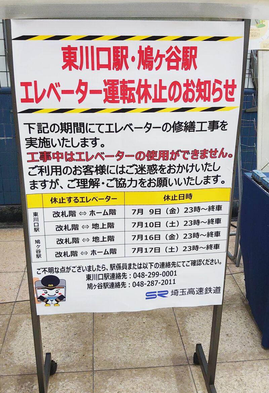 東川口駅 鳩ヶ谷駅 エレベーター運転休止