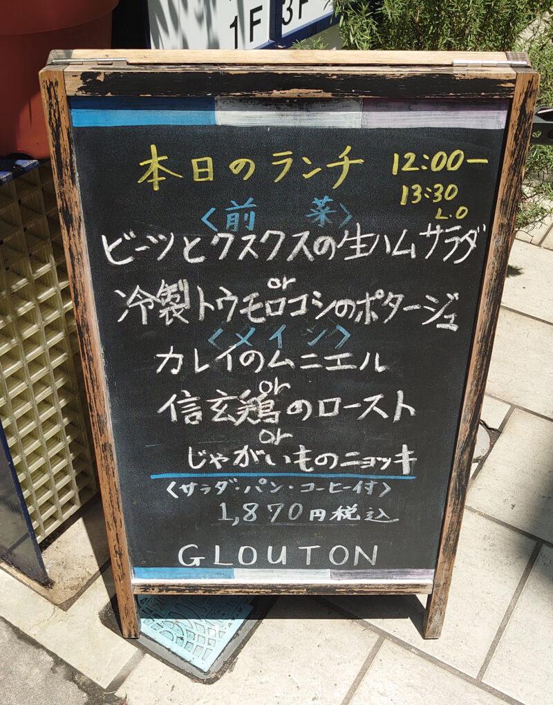 グルトン 川口 本日のランチ