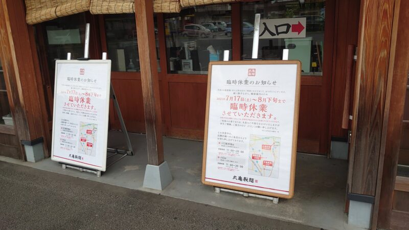 丸亀製麺川口上青木店