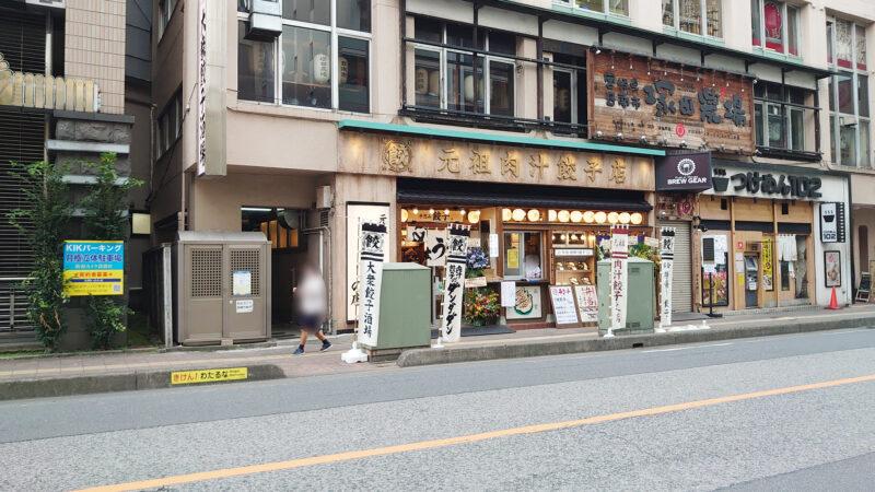 肉汁餃子のダンダダン 川口店