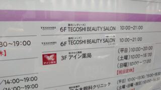 TEGOSHI BEAUTY SALON かわぐちキャスティ店