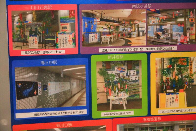 埼玉高速鉄道の各駅の七夕の装飾