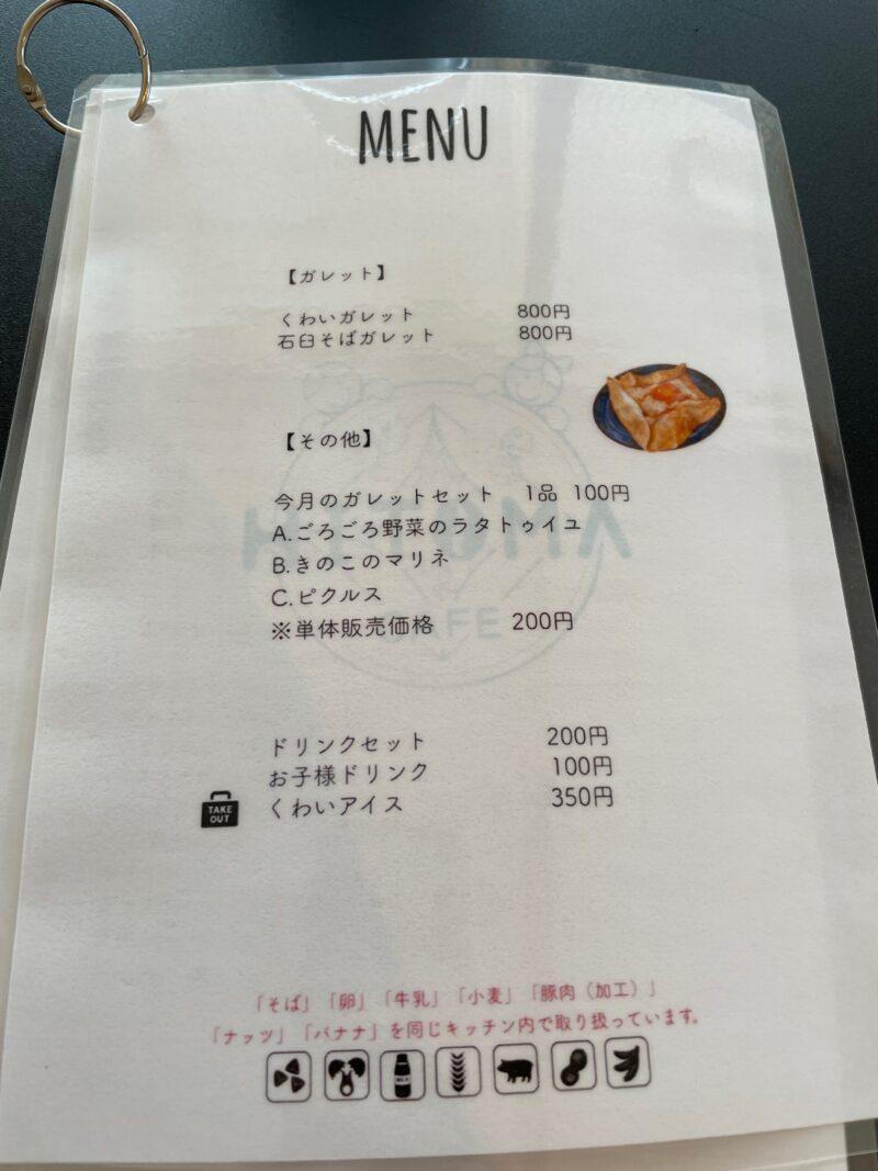Café HITO-MA 東川口 メニュー