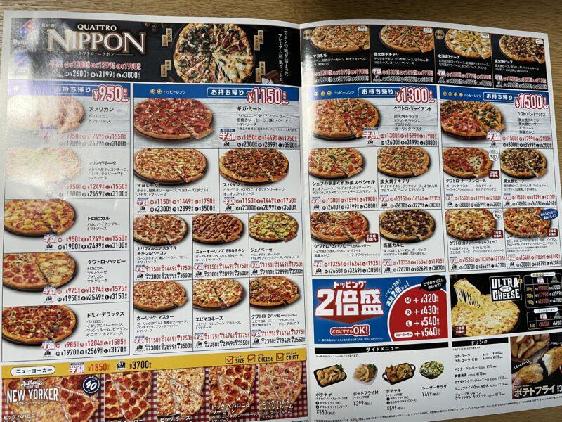 ドミノ・ピザ チラシ
