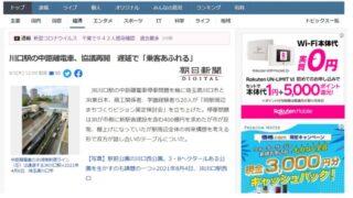 川口駅 中距離列車 ニュース
