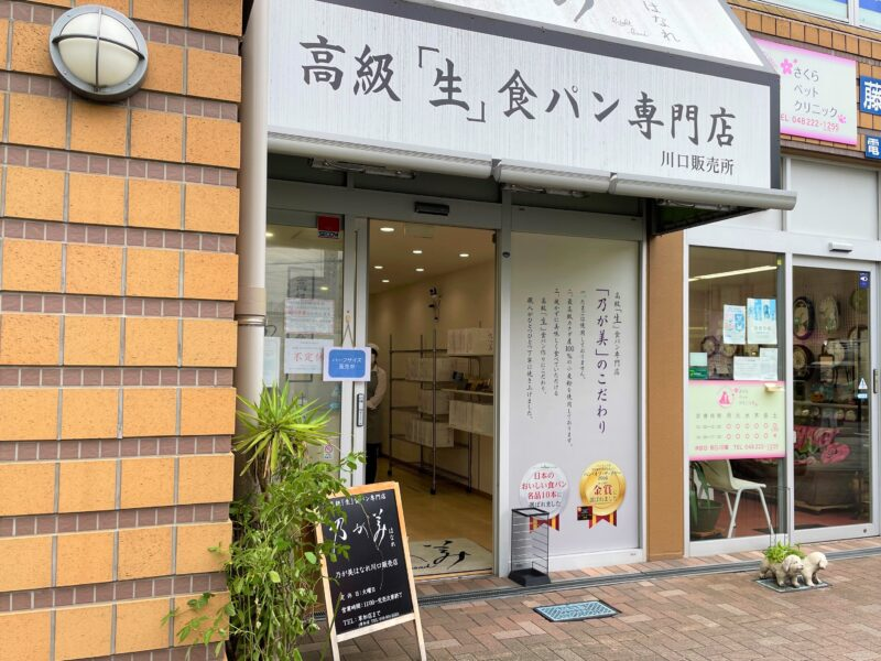 乃がみ 川口店