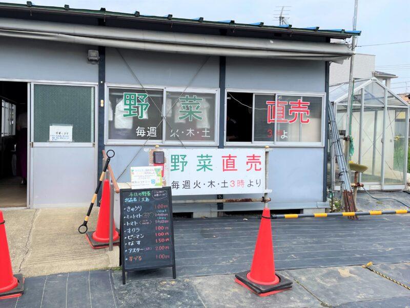 南鳩ヶ谷野菜直売所