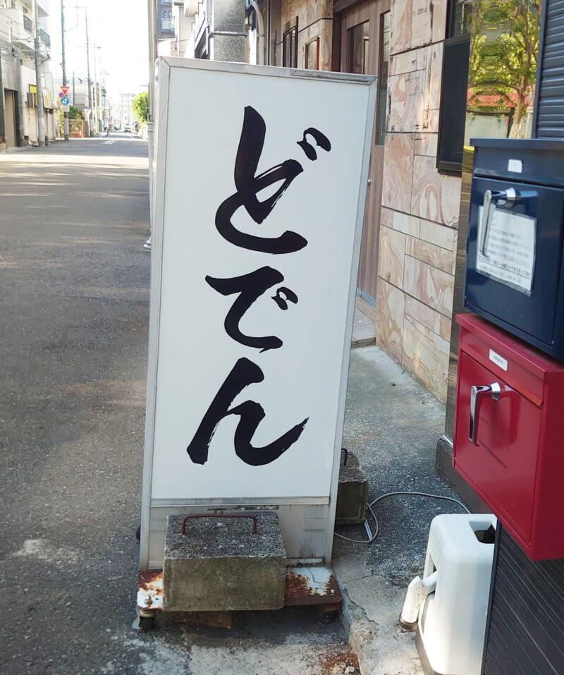 どでん西川口店
