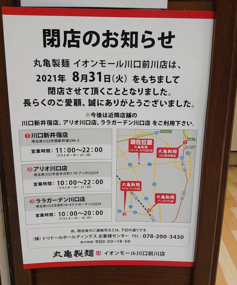 丸亀製麺 イオンモール川口前川店