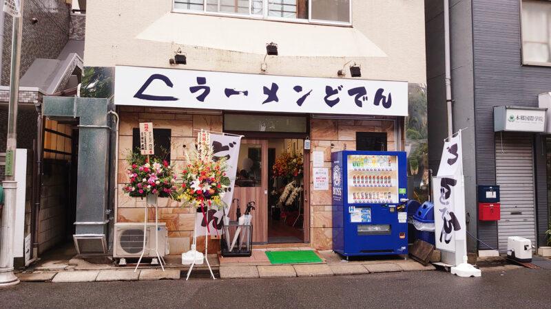 ラーメンどでん 西川口店