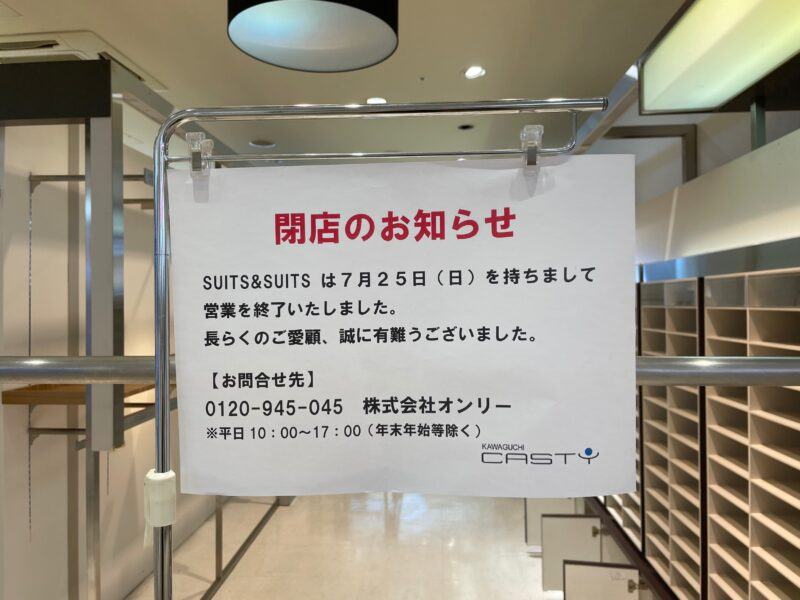 SUITS &SUITS 閉店のお知らせ