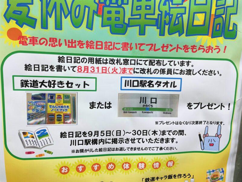 川口駅限定 夏休み企画 夏休み電車絵日記