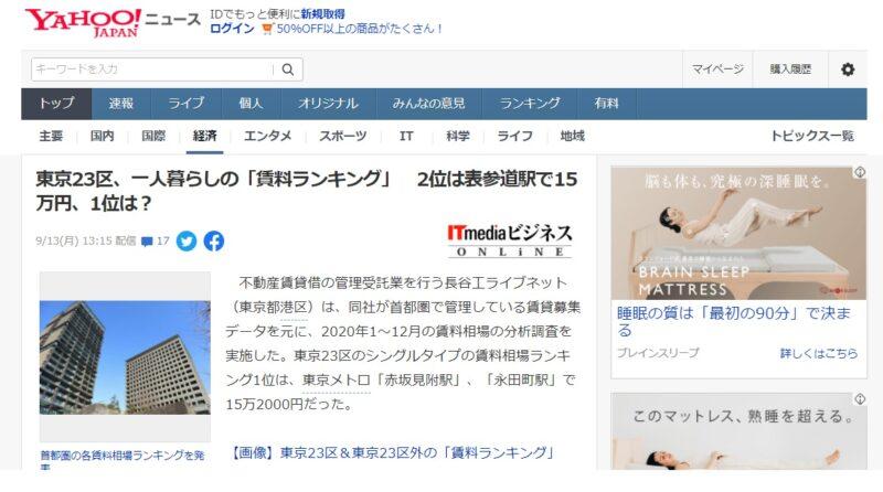 一人暮らしの「賃料ランキング」 Yahoo!ニュース