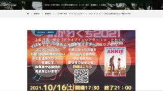 川口青年会議所 公式サイト