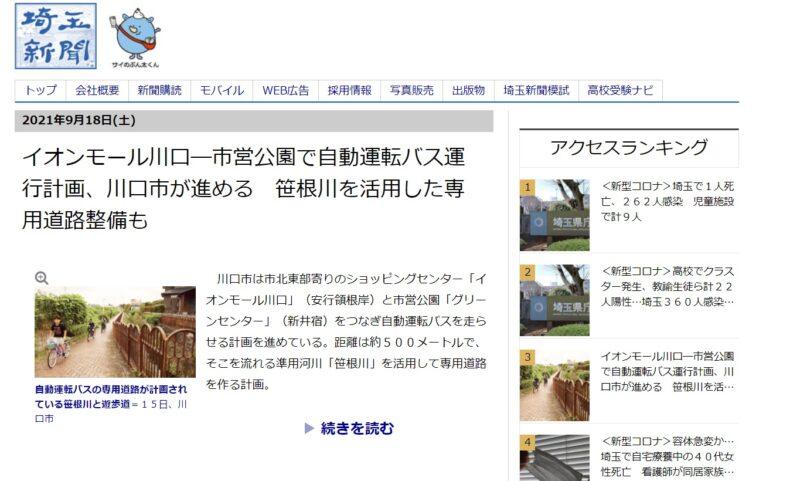 埼玉新聞 イオンモール川口