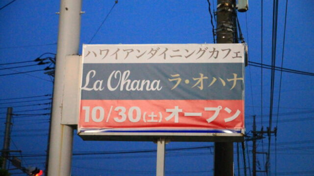 ハワイアンレストラン ラ・オハナ