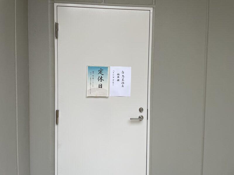 白鳥酒店 川口